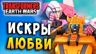 ИСКРЫ ЛЮБВИ С КИБЕРТРОНА! Трансформеры Войны на Земле Transformers Earth Wars #164