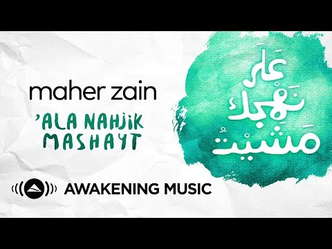 Maher Zain - 'Ala Nahjik Mashayt (In Your Footsteps I Walked) | ماهر زين - على نهجك مشيت
