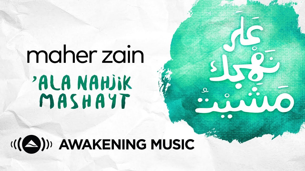 Maher Zain - 'Ala Nahjik Mashayt (In Your Footsteps I walked)   ماهر زين - على نهجك مشيت