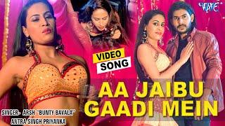 आ जइबू गाड़ी में   #Antra Singh Priyanka,Arsh Bunty Bavala का सबसे महँगा #Video   2021 Bhojpuri Song