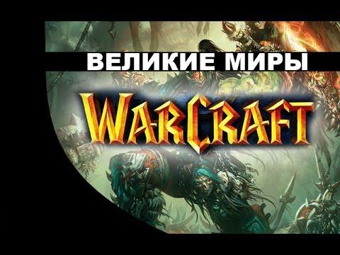 Великие миры WarCraft (История мира)