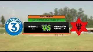 EXPERT PRIME MINISTER CUP 2076 || PROVINCE 3 VS TRIBHUWAN ARMY CLUB ||  SEMIFINAL 1 ||1ST INNING