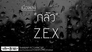 กลัว - Z.e.x  เนื้อเพลง