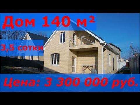 Купить дом в Краснодаре от Застройщика. Кирпичный дом.