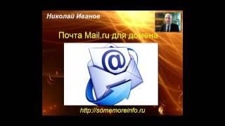 видео Бесплатная почта для домена от Mail.ru