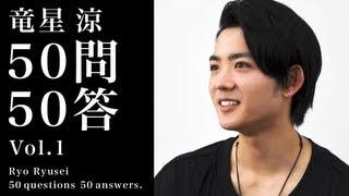 竜星 涼 がブログで募ったファンからの質問に答えるコーナー「50問50答...