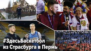 Программа Здесь Баскетбол / Из Страсбурга в Пермь