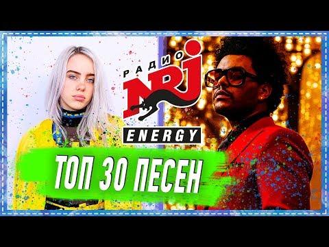 ТОП 30 ЛУЧШИХ ПЕСЕН РАДИО ENERGY   ХИТЫ NRG   ЛУЧШИЕ ПЕСНИ 2020