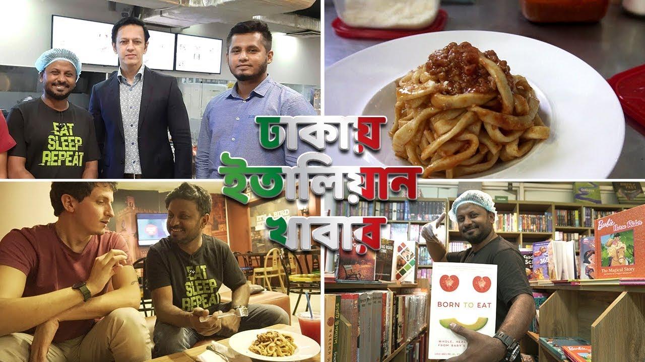 ঢাকায় অথেনটিক ইতালিয়ান খাবার | The Italian Kitchen | Bangla Food Vlog