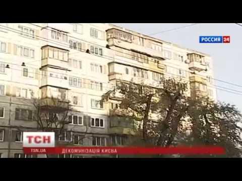 В Киеве переименуют 80 улиц