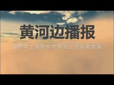 黄河边播报:3月9日晚温哥华上海微信群400人大聚会之资深美女篇