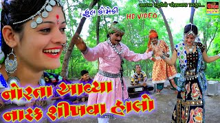 -norata-aavya-natak-shikhava-halo-valambhai-keshav-ni-moj-comedy