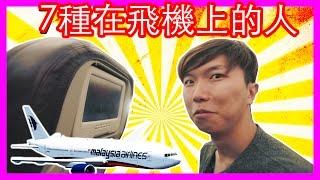 在飞机上会发生什么事?飞机上的7种人。| What Happens When You're Inside A Plane, 7 Types Of Person Inflight. thumbnail