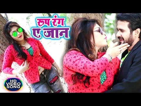 NEW BHOJPURI SUPER HIT SONGS 2018 - रूप रंग ऐ जान - Rangbaaz Khiladi - Bhojpuri Hit Song New