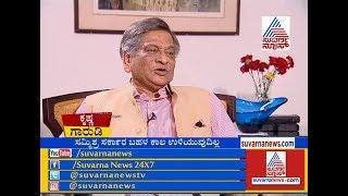 'ಡಿಕೆ ಶಿವಕುಮಾರ್ ಜೊತೆ ವ್ಯಕ್ತಿಗತವಾದ ಸಂಬಂಧ ಇದೆ' P3 | Exclusive Interview With SM Krishna