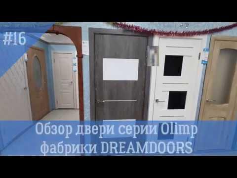 16. Обзор межкомнатной двери Dreamdoors коллекции олимп