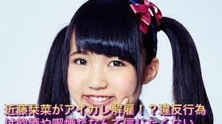 アイカレの近藤栞菜さんが違反行為を犯したことにより、解雇処分となり...