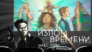 """IKOTIKA - Впечатления от фильма """"Излом времени"""""""