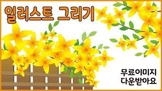 일러스트그리기 - 봄의 전령 개나리꽃, 일러스트로 꽃그…