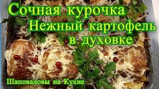 Картошка с курицей в духовке. рецепт.