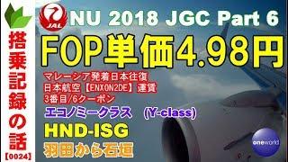 ●マイル親父【2018年JGC-Part06】(NU73Y HND1415/ISG1720)(0024)