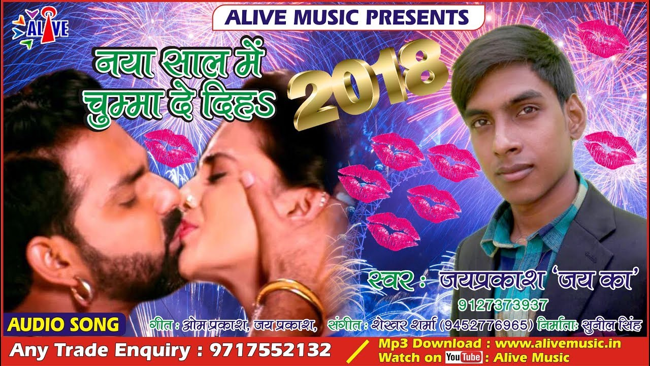 bhojpuri all dj mix mp3 song 2018