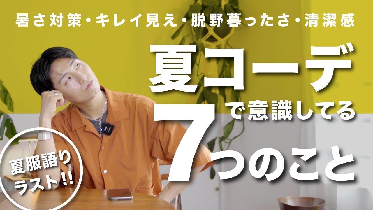 【猛暑】夏コーデで意識している7つのこと【夏のおしゃれ】