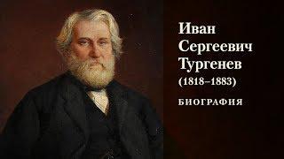 Краткая биография Ивана Тургенева
