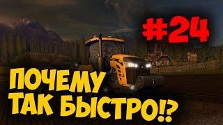farming Simulator 17 #24 Ускорил время в 120 раз и даже не заметил!!!