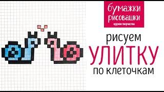 Рисуем в тетради по клеточкам Улитку/ How to draw snail pixelart