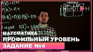 Заключительный урок по теории вероятностей - ЕГЭ по Математике профильный уровень - Задание №4