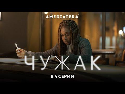 Чужак | В 4 серии (2020)