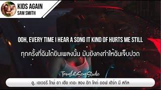 แปลเพลง Kids Again - Sam Smith