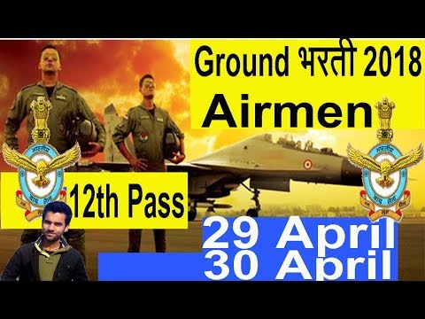 Air Force Open Bharti 2018, Indian Air Force Ground Rally 2018 , IAF Recruitment Group Y 2018