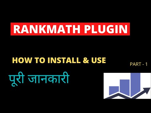how-to-use-rankmath-plugin-|-how-to-install-rankmath-plugin