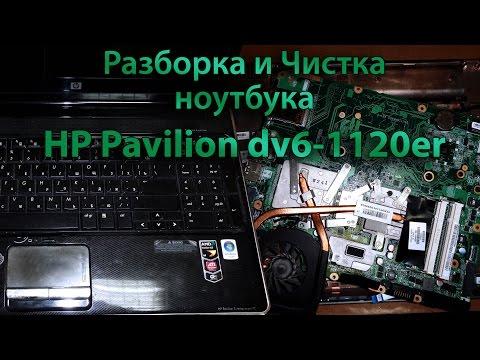 Разборка и Чистка ноутбука HP Pavilion dv6 1120er | хитрости и уловки |