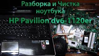 видео Ноутбук HP Pavilion dv6: как разобрать его для чистки