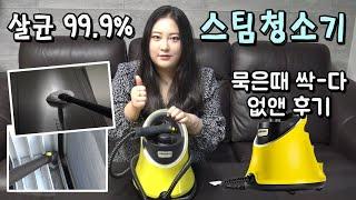 카처 스팀청소기 99.99%살균소독으로 묵은때 싹-다 …