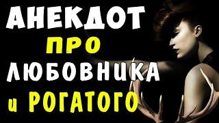 АНЕКДОТ про Подставу для Любовника и Рогатого Мужа Самые смешные свежие анекдоты