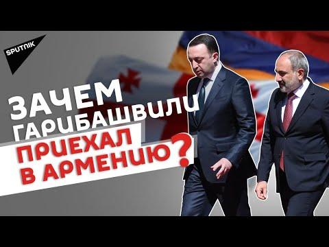 Визит Ираклия Гарибашвили в Армению: что обсуждал в Ереване премьер Грузии?