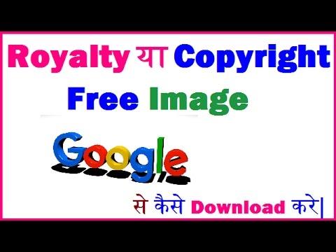 google se image kaise download karen ||  copyright free background ||