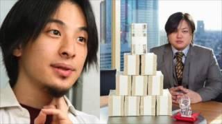 天才ひろゆき お金持ちの末路www thumbnail