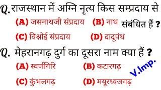 Gk in Hindi | मेहरानगढ़ का दूसरा नाम क्या हैं ? | Top Gk | RPSC 1st/2nd ग्रेड, UPSC, SSC, Bank Exam