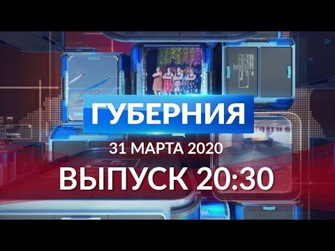 «Губерния». 31 марта Выпуск 20.30