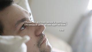 Илья Городничев vs. Рак - Эпизод II (Оберегая мечту)