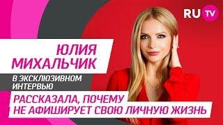 Тема. Юлия Михальчик