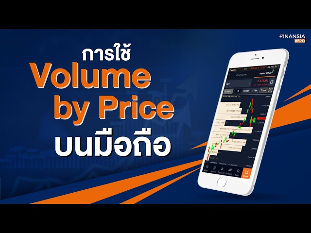 การใช้ volume by price บนมือถือ