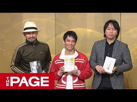 第160回芥川・直木賞の受賞作が決定 社会学者・古市さんら候補(2019年1月16日)