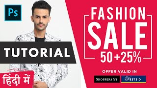 How to Make Fashion SALE Banner in Photoshop in Hindi | Easy Tutorial