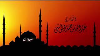 عبدالله الموسى (سورة طه كاملة) رمضان ١٤٤٠هـ Abdullah Almousa